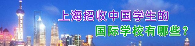上海招收中国学生的国际学校有哪些?